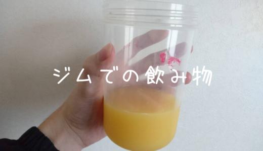 ジムでの飲み物は何がいい?→結論:BCAAかプロテイン