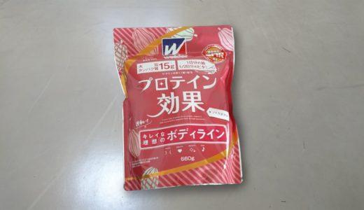ウイダーのプロテインソイカカオ味をレビュー【ダイエットにおすすめ】