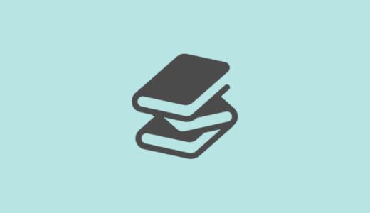 【初心者向け】洋書の読み方を分かりやすく解説【書き込み+ノートがいい】