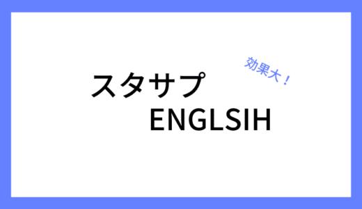 【評判】スタディサプリの英語について徹底解説!【効果あり】