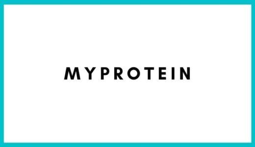 【割引あり】MYPROTEINダイエットプロテインブレンドをレビュー