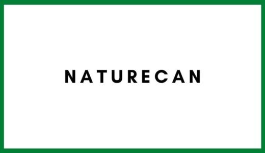 【期間限定セールあり】NATURECANグラスフェッドホエイプロテインを徹底レビュー
