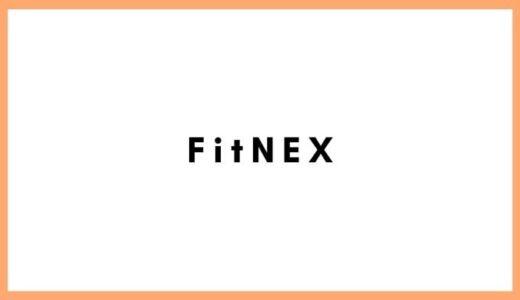 Fit NEX(フィットネックス)の口コミや評判を徹底調査!特徴やメリット・デメリットも合わせて解説!