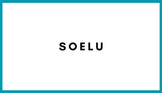 SOELU(ソエル)の口コミ・評判を徹底調査!特徴やメリット・デメリットも解説